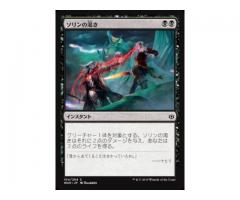 Sed de Sorin  (Japones) -  War of the Spark - NUEVO/MINT - MTG - 104
