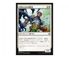 Mártir de la causa (Japones) - War of the Spark - NUEVO/MINT - MTG - 023
