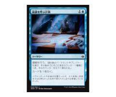 Plan controvertido (Japones) - War of the Spark - NUEVO/MINT - MTG - 046