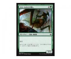 Lancero kraul (Japones) - War of the Spark - NUEVO/MINT - MTG - 165