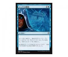 Triunfo de Jace (Japones) - War of the Spark - NUEVO/MINT - MTG - 055