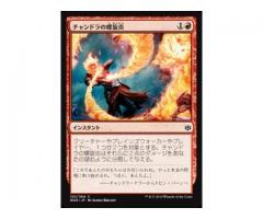 Pirohélice de Chandra (Japones) - War of the Spark - NUEVO/MINT - MTG - 120