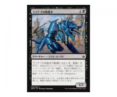 Desgarrador de lazotep (Japones) - War of the Spark - NUEVO/MINT - MTG - 096