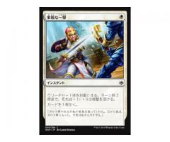 Golpe desafiante (Japones) - War of the Spark - NUEVO/MINT - MTG - 009
