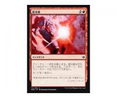 Estallido cegador (Japones) - War of the Spark - NUEVO/MINT - MTG - 114